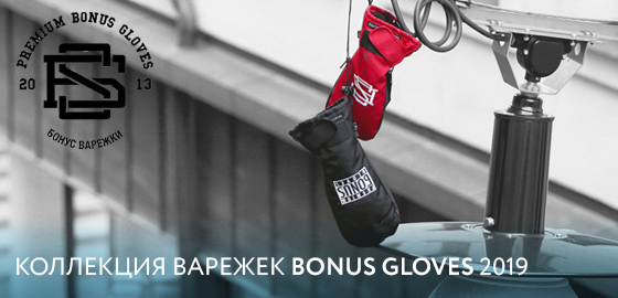 Bonus Gloves 2019