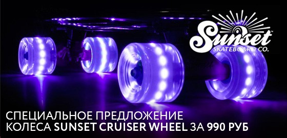 Sunset wheel Sale