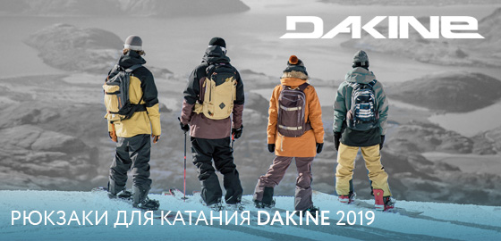 Dakine Backpacks 2019 Traektoria