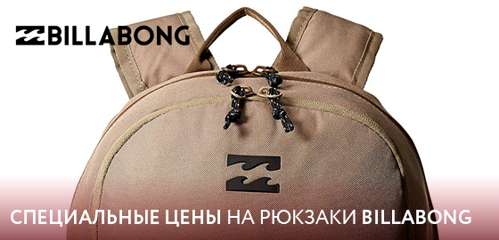 Billabong Backpack Sale 2018
