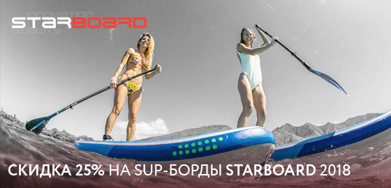 Starboard 2018 Sale