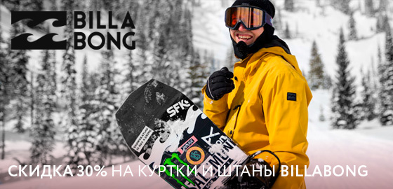 Billabong Sale 2019-20